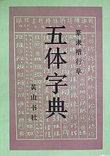隸篆金甲書法字典