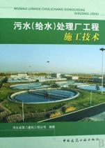 污水处理厂年终工作总结