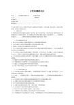 短信服务项目合作协议范文