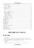 土地工程施工监理服务协议书范文