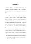广东省农作物种子买卖合同范文
