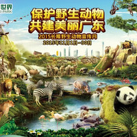 野生动物园对对...