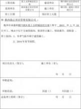 四川省建筑周转材料租赁合同范文
