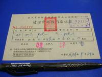门票入场券打印管理系统