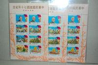 我的集邮册(台湾版)