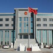库伦旗人民法院工作实绩及量化管理考评办法