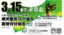 3.15消费者权益保护日活动总结范文
