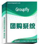 Groupfly团购系统