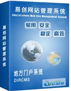 DirCMS地方门户系统大众版 5.1 GBK