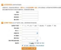 在线域名注册服务条款范文