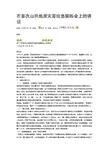 国土所地质灾害预防工作措施范文