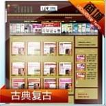 店王购物系统(es...