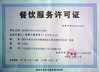 餐饮服务许可证...