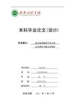 广东省集体建设用地使用权出让合同范文