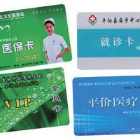 医疗卡(医保卡)信息管理系统