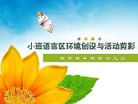幼儿园保护环境倡议书范文