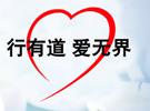 芦山县4.20地震捐赠倡议书范文