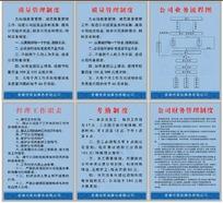 公司管理人员管理规定