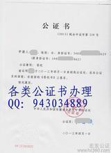继承权公证书