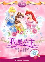 彩色迪士尼公主...