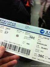 机票查询接口