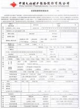 中国人民保险公司船舶保险投保单范文