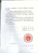 行政判决书(二审维持原判或改判用)范文