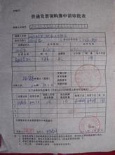 南京市专卖店(专修店)申请登记审批表