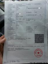 车辆一致性证书打印系统 1.0