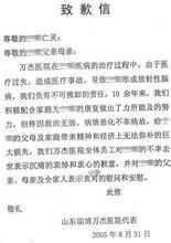 学生给老师致歉信范文