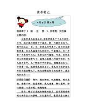 读书笔记范文_好爸爸胜过好老师