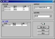 简单的医院信息管理系统(VB源码)