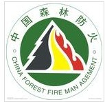关于对防火工作失职、失查的有关规定
