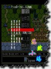 MD模拟器-大战略2 免费版