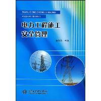 电力工程施工现场管理规定
