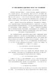 黑龙江省城市规划设计合同范文