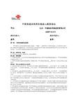互联网信息公告服务协议书范文