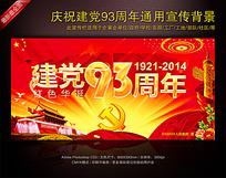 建党91周年活动方案