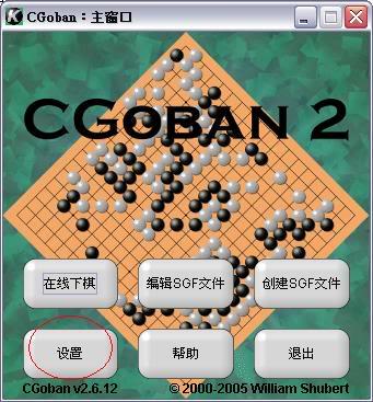 cgoban2