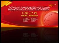 学校篮球比赛活动方案范文