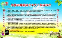 市语言文字委员会2011年工作总结