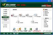 速达软件3000系...