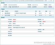 Order4a企业订单管理系统