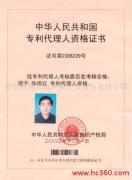 2005年专利代理人年检登记表