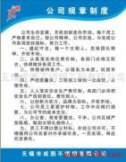 公司干部参加集体劳动规章制度