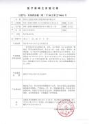 专利许可登记表