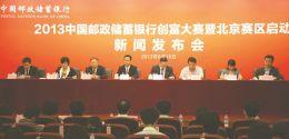 2009年邮储业务发展奖励办法