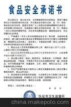 中石化员工HSE安全承诺书