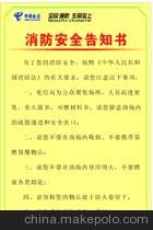 十八大消防安全保证书