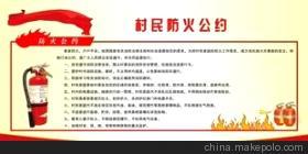村民防火公约
